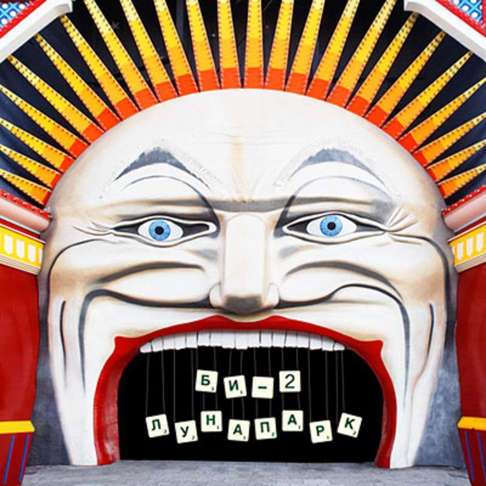 http://timba1987.narod.ru/b/bi-2-discography/lunapark.files/image006.jpg