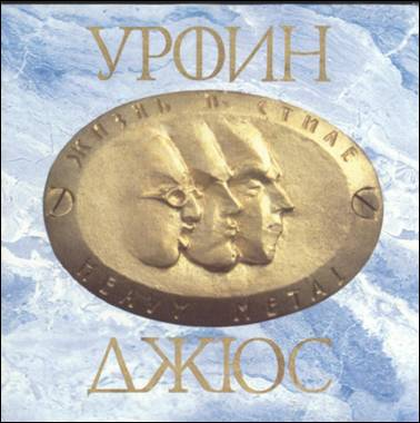 http://timba1987.narod.ru/u/urfin-dzhjus-discography/zhizn-v-stile-heavy-metal.files/image007.jpg